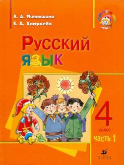 Русский язык. 4 кл.: Учеб. для школ с родным (нерусским) и рус. В 2 ч. Ч. 1