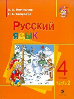 Русский язык. 4 кл.: Учеб. для школ с родным (нерусским) и рус. В 2 ч. Ч. 2