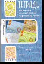 Русский язык. 9 кл.: Тетрадь для оценки качества знаний