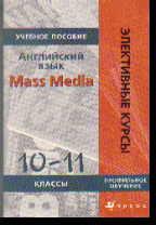 Английский язык. 10-11 кл.: Mass Media: учеб. пособие