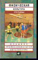 Физическая культура: Программы для образоват. учреждений сред. проф. образо