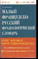 Малый французско-русский фразеологический словарь