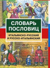 Словарь пословиц. Итальянско-русский и русско-итальянский