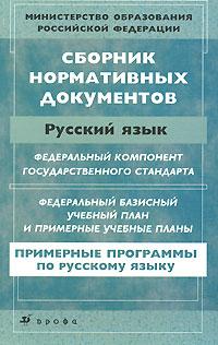 Сборник нормативных документов. Русский язык