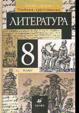Литература. 8 кл.: Учебник-хрестоматия: В 2 ч.: Ч. 2