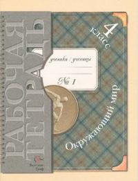 Окружающий мир. 4 кл.: Рабочая тетрадь В 2 ч. Ч.1 /+609039/