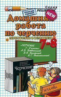 Черчение. 7-8 кл.: Домашняя работа к учеб. Ботвинникова А.Д. /+210376/
