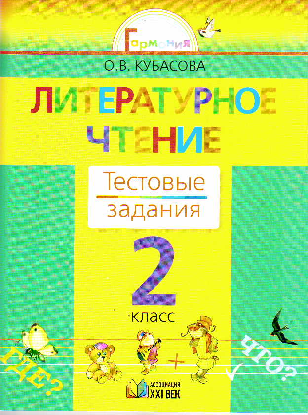Литературное чтение. Любимые страницы. 2 кл.: Тестовые задания /+613150/