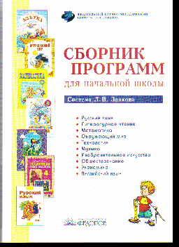 Сборник программ для начальной школы. Система Л.В. Занкова