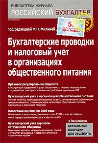 Бухгалтерские проводки и налоговый учет в организации обществен. питания