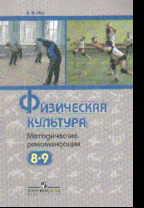 Физическая культура. 8-9 кл.: Метод. пособие