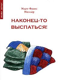 Наконец-то выспаться! Для здорового сна и отдыха