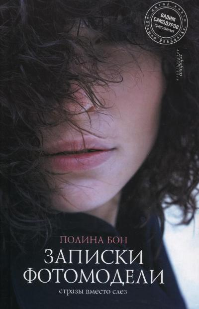 Записки фотомодели: Стразы вместо слез: Роман