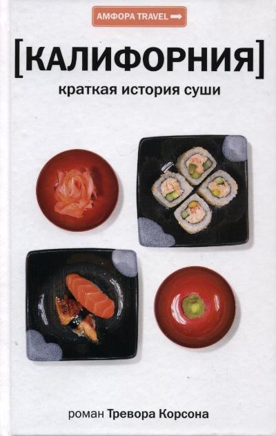 Краткая история суши