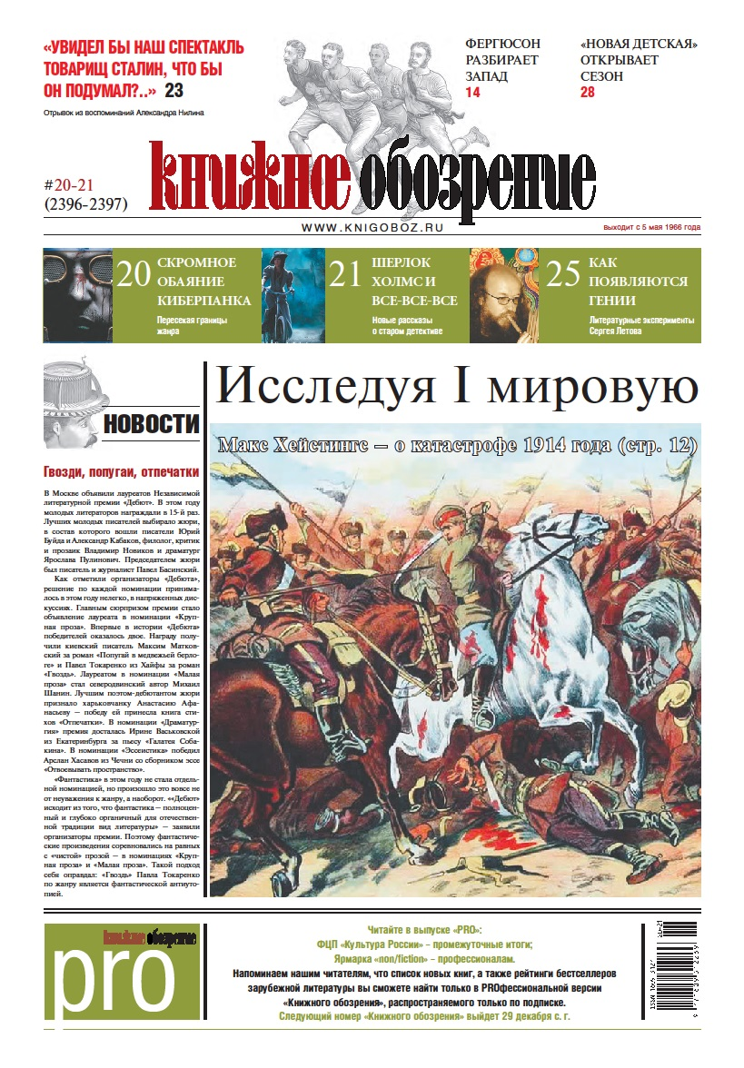 Газета. Книжное обозрение № 20-21 (2396-2397)