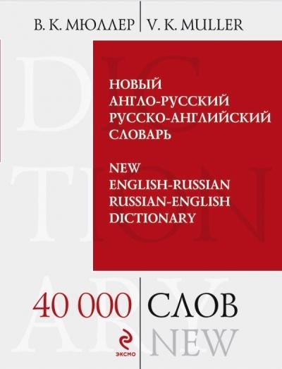 Новый англо-русский, русско-английский словарь: 40 000 слов и выражений