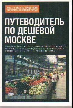 Путеводитель по дешевой Москве. Книга о том, как эффективно экономить ...