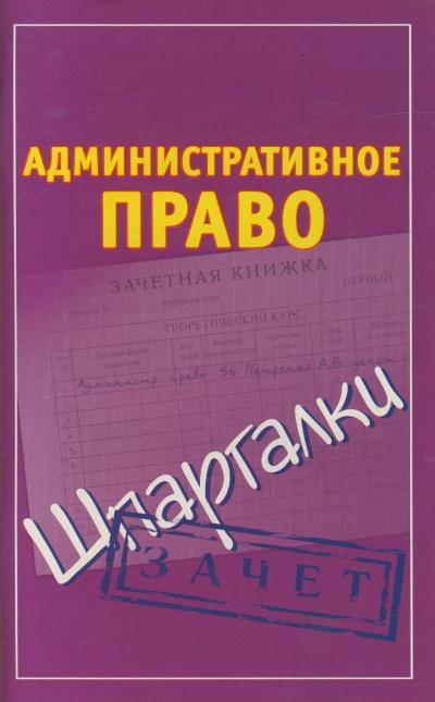 Административное право: Шпаргалки