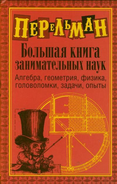 Большая книга занимательных наук: Сборник