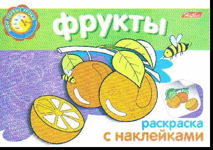 Раскраска Фрукты: Раскраска с наклейками
