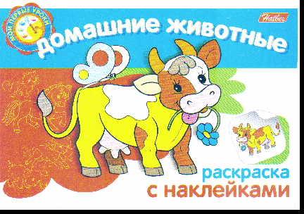 Раскраска Домашние животные: Раскраска с наклейками