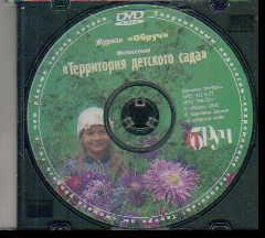 DVD Территория детского сада: Фотосессия