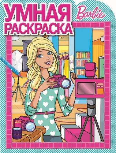 Раскраска Умная раскраска № РУ 16051 Барби