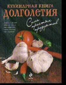 Кулинарная книга долголетия. Сила простых продуктов