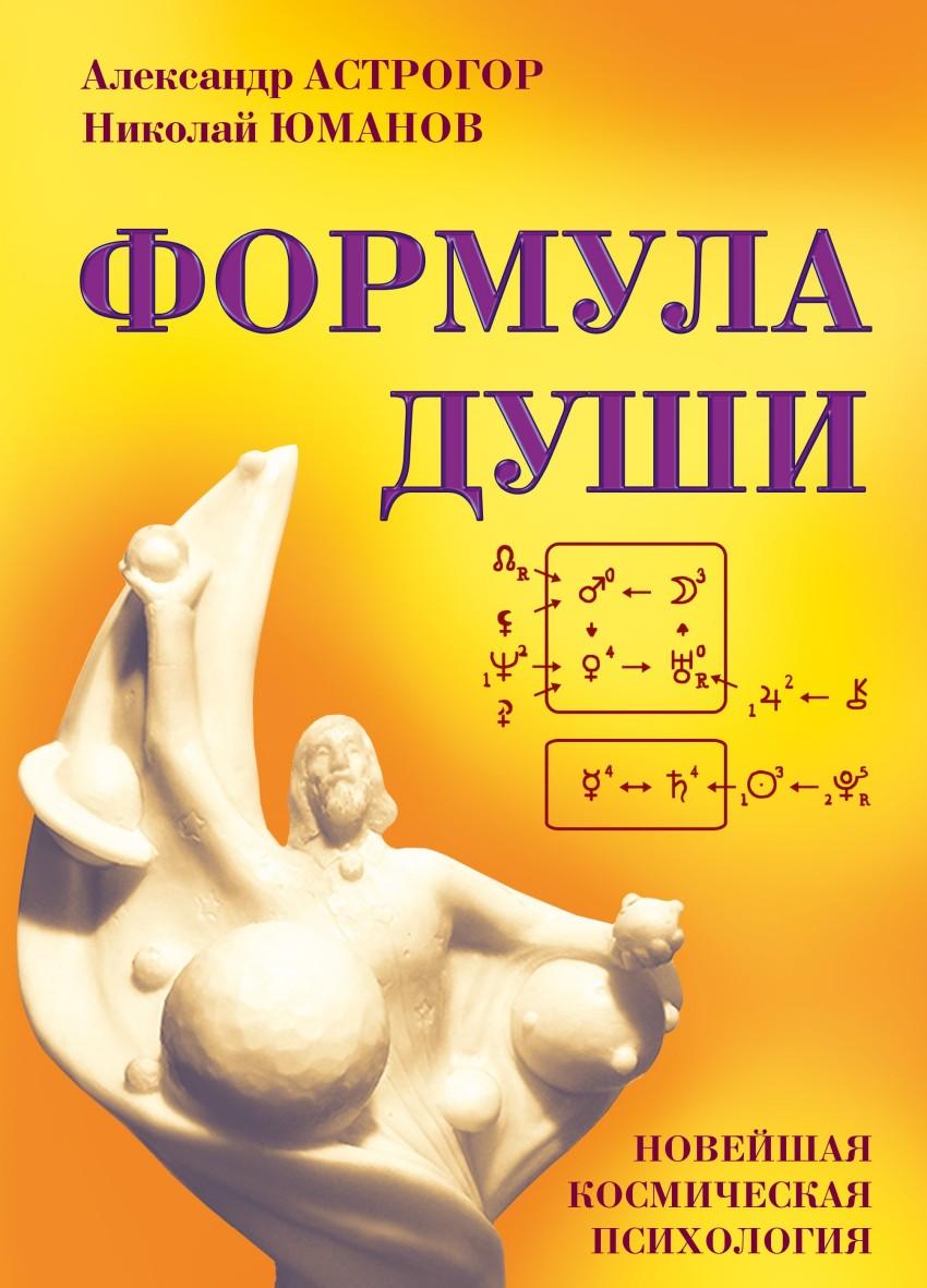 Формула души: Новейшая космическая психология