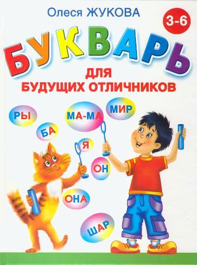 Букварь для будущих отличников: Для детей от 3 до 6 лет