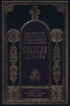 История русской церкви.Кн.6