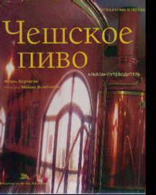 Чешское пиво: Альбом путеводитель
