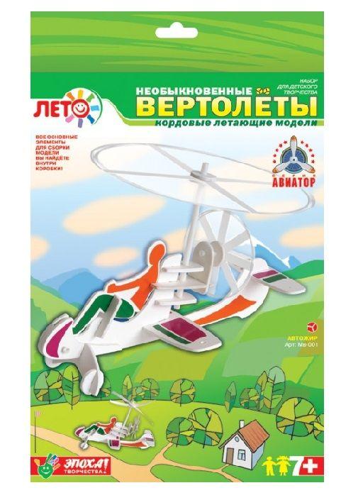 Вертолеты Автожир