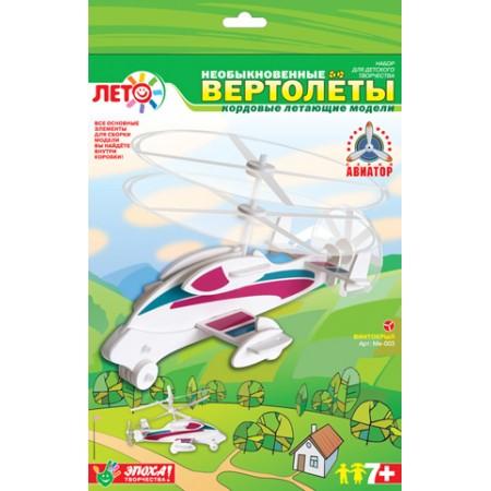 Вертолеты Винтокрыл