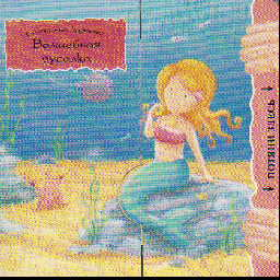 Волшебная русалка