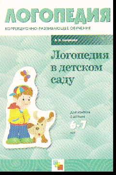 Логопедия в детском саду. Занятия с детьми 6-7 лет с общим недоразвит. речи
