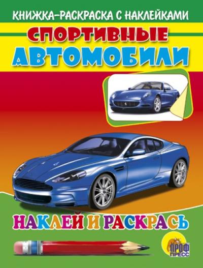 Раскраска Спортивные автомобили: Раскраска с наклейками