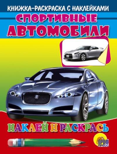 Раскраска с наклейками Спортивные автомобили