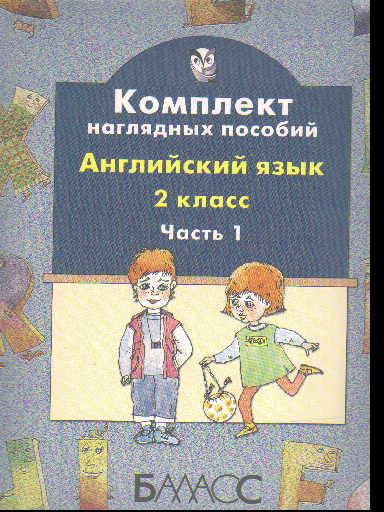 Английский язык. 2 кл.: Комплект наглядных пособий: Часть 1