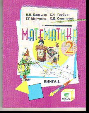 Математика. 2 кл.: Учебник: В 2-х кн. Книга 1