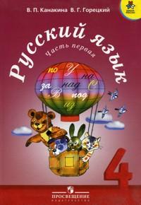 Русский язык. 4 кл.: Учебник. В 2-х ч. /+624304/