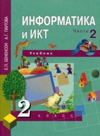 Информатика и ИКТ. 2 кл.: Учебник: В 2 ч. Ч.2