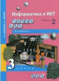 Информатика и ИКТ. 3 кл.: Учебник: В 2 ч.: Ч. 2 (2 год обуч.)