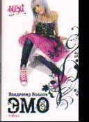 ЭМО: Документальный роман