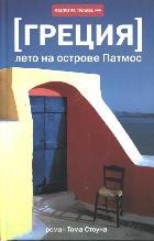 Лето на острове Патмос: Роман