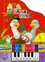 РАСПРОДАЖА Два веселых гуся: Народные песни