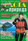 Атлас: Охота и природа. Байкальский регион: Карты разных масштабов