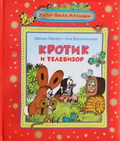 РАСПРОДАЖА Кротик и телевизор