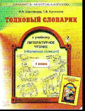 """Толковый словарик к учебнику """"Литературное чтение"""" 1 кл. (Капельки солнца)"""