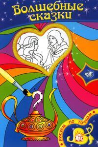 Раскраска Волшебные сказки